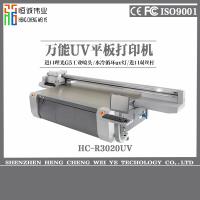 深圳恒诚伟业UV平板打印机