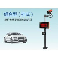 平安顺S1721标准型组合挂式脱机收费高清硬件车牌识别系统