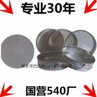 304不锈钢标准筛 用于实验室的检验设备标配200型标准试验筛