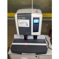 融艺RY-50E自动型财务装订机