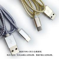 爱米默-手机数据线Type-c T1