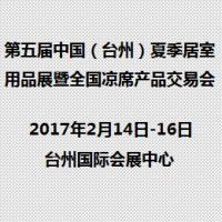 2017第五届中国(台州)夏季居室用品展 暨全国凉席产品交易会