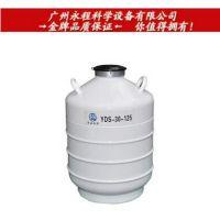 四川亚西 YDS-30-125 贮存式液氮生物容器 干细胞胚胎液氮罐
