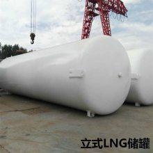 菏锅70立方LNG储罐,20m3、100立方液化天然气储罐规格