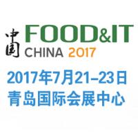 2017中国(青岛)国际食品加工机械和包装设备展览会