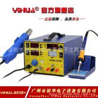厂家直销YIHUA-853D+大功率三合一热风拆焊台 三合一拆焊台