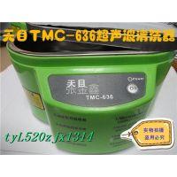 供应天目TMC-636超声波清洗器 30W超声波清洗机 超声波清洗仪