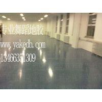 供应中国好舞蹈地胶;脚尖上的好舞蹈地板;去哪儿找专业的舞蹈地胶