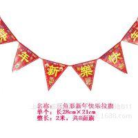 春节年画用品 福字对联门窗贴画 新年快乐 立体拉条三角拉旗