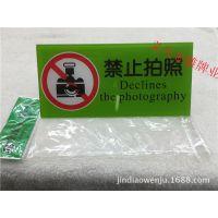 禁止拍照标语牌.提示牌.警示牌 公共场所标识牌.禁止拍照标识牌
