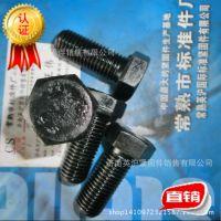 批发走量!【外六角螺栓】 GB30 4.8 国标紧固件 规格可定做 价优