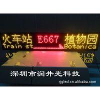 公交线路牌显示屏 公交车led广告屏