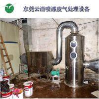 供应东莞地区喷漆废气处理设备 上门勘测 工程安装 包过环评