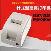 深圳厂家直销 76针式打印机 小票打印机 票据打印机可打1/2/3联