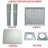 空调外壳加工生产厂家 冰箱外壳注塑生产 来图加工生产厂家