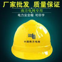 厂家批发苏电之星电力施工安全帽 南方电网专用帽
