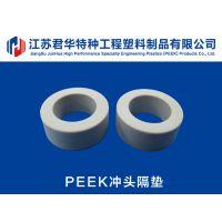 PEEK冲头隔垫 垫片 PEEK隔垫 密封垫 隔离分开垫 PEEK齿轮隔垫 耐高温 绝热