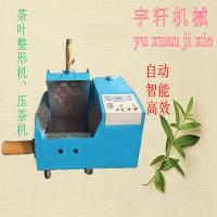 热销YCJX-KLJ290A智能茶叶液压整造型机 全自动颗粒整形机械设备
