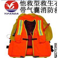 供应易凡达YATJ-I型带气囊消防救生衣