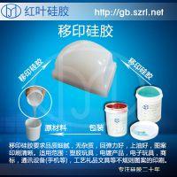 供应HY916移印胶陶瓷移印专用硅胶