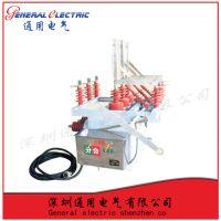 通用电气ZW10-12/630高压真空断路器(铁壳)质保两年
