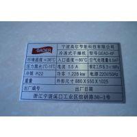 广州精优广告专业定制机械铝铭牌,标牌