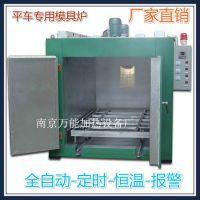 压铸件模具炉 模具预热炉热处理设备 万能加热厂家直销