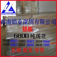 西南厂家批发国标环保铝板2A14 富士康铝板供应商