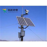 太阳能监控系统,野外供电,太阳能发电,易达光电,优质厂家