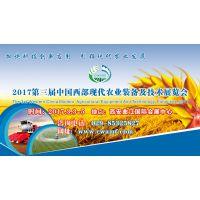 2017第三届中国西部现代农业装备及技术展览会(西部农机展)