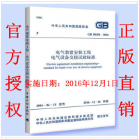 新书_GB 50150-2016 电气装置安装工程电气设备交接试验标准 _中国计划出版社