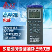 台湾衡欣AZ9671多功能风速风量温湿度记录仪器风速仪表