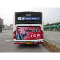 大连公交车后贴广告 13840915536