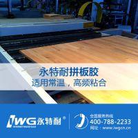 韶关高频工艺专用拼板胶,永特耐可根据客户要求定制