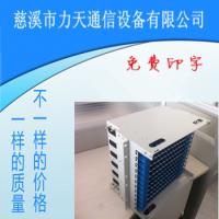 力天通信 144芯ODF单元架 理线机盒 分纤单元盒量大从优