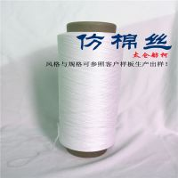 charm yarn、涤纶仿棉丝、竹碳仿棉丝、椰碳仿棉纱