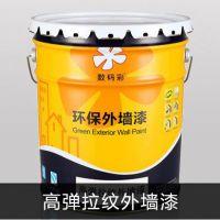佛山弹性拉毛涂料厂家,数码彩高弹拉纹外墙漆DG-1423 施工好耐水好储存可达24个月