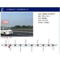 沪陕(宁通)高速南京市六合区龙池服务区广告牌