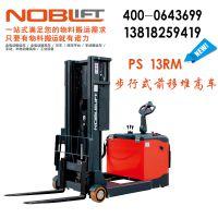 供应上海诺力前移式电动堆高车PS13RM16,诺力电动叉车上海总经销