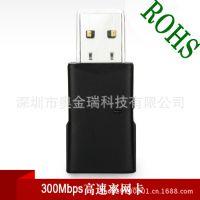 300MBPS迷你高功率USB无线网卡/RT5372驱动AP/LINUX/安卓驱动