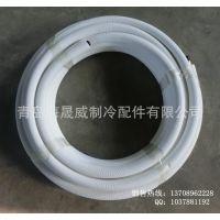 高品质空调连接管 白色保温管 制冷配件紫铜管