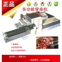 烧烤必备神器 小型穿肉串机 穿肉串机器 自动穿肉串机