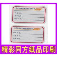 广州标签印刷 广州不干胶标签印刷 广州标签印刷厂