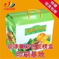 现货通用精品水果蔬菜包装盒礼盒可定制厂家批发直销