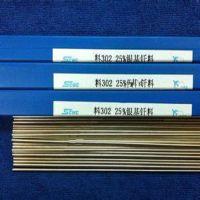 正品上海斯米克 飞机牌 料302 25%银焊条 银焊丝0.8/1.0/2.0/2.5BAg25CuZ