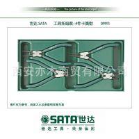 西安世达(SATA)工具 工具托组套 4件卡簧钳 09911