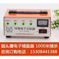 猫头鹰电子捕鼠器AY-D3,捕鼠面积1000平米,电猫捕鼠器