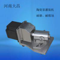 河南大昌 聚合物 DCB16锂离子电池注液泵 陶瓷泵 精度高