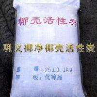 供应20-40目碘值900椰壳活性炭 现货销售