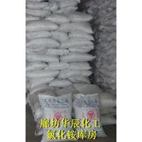 天津红三角工业级氯化铵 农业级氯化铵 国家免检产品 工铵优质品牌